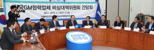 국회 찾은 한국지엠 협력업체, 금융지원 요청